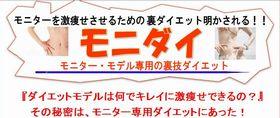 モニダイ モニター専用のダイエット 太田佳成 口コミ.jpg